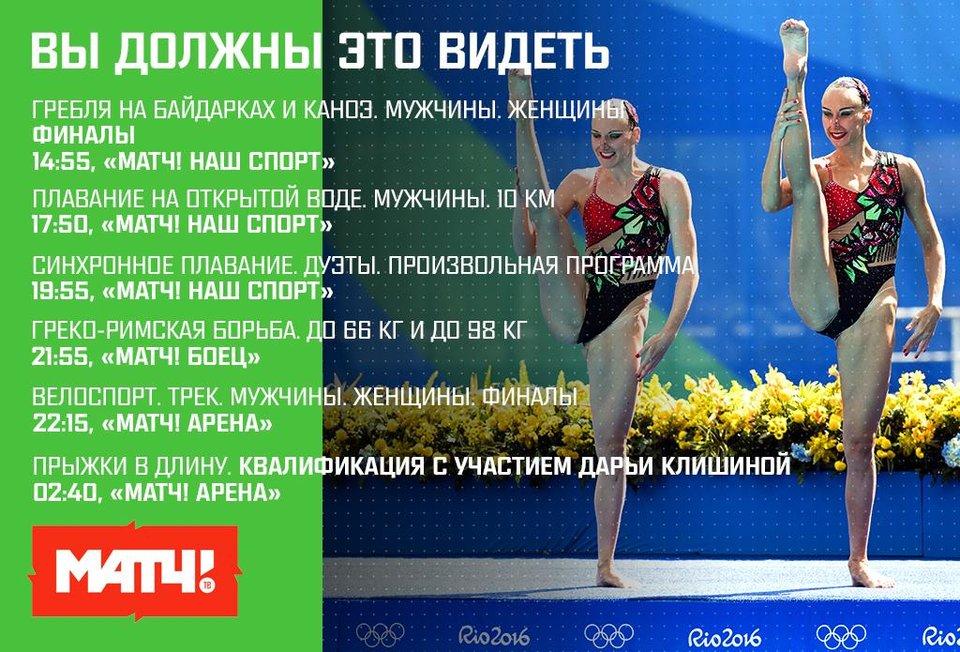 Ваш гид по Олимпийским играм на 16 августа