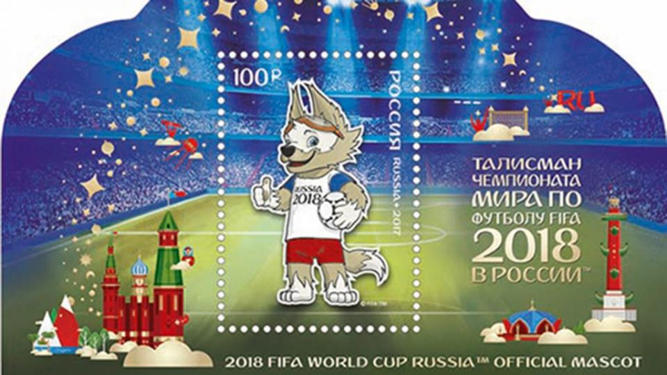 В почтовое обращение выйдет блок с изображением талисмана чемпионата мира по футболу-2018