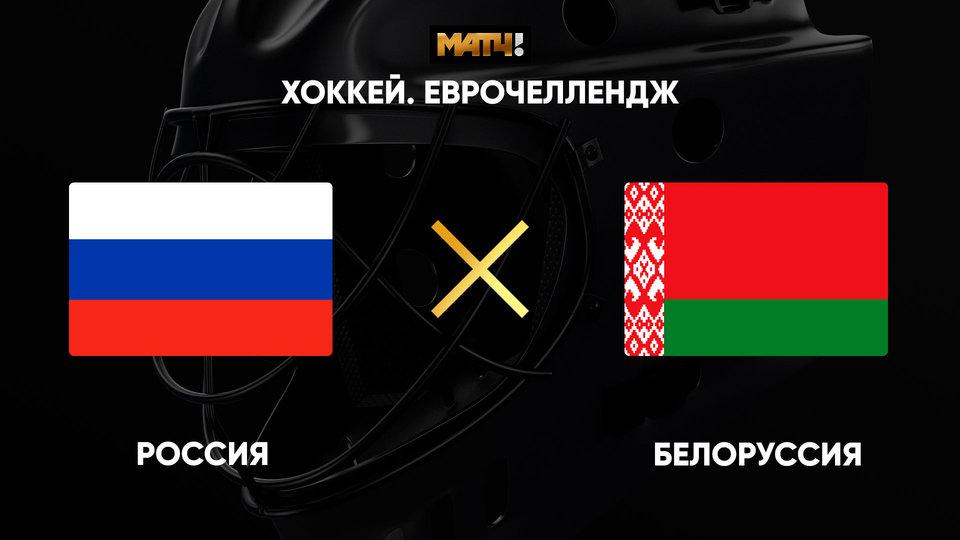 Еврочеллендж. Россия - Белоруссия