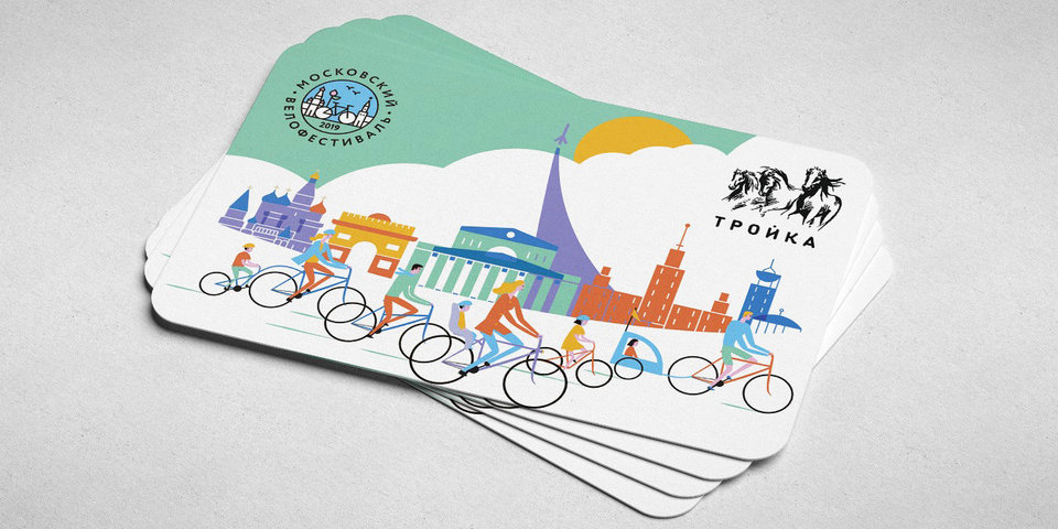 В Москве в честь велофестиваля выпустят «Тройку»
