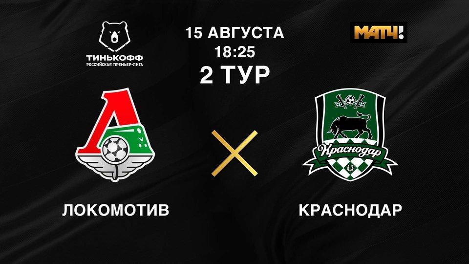 Локомотив - Краснодар. Тинькофф Российская Премьер-лига. Тур 2