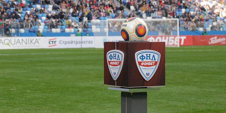 Три команды РПЛ примут участие в Кубке ФНЛ