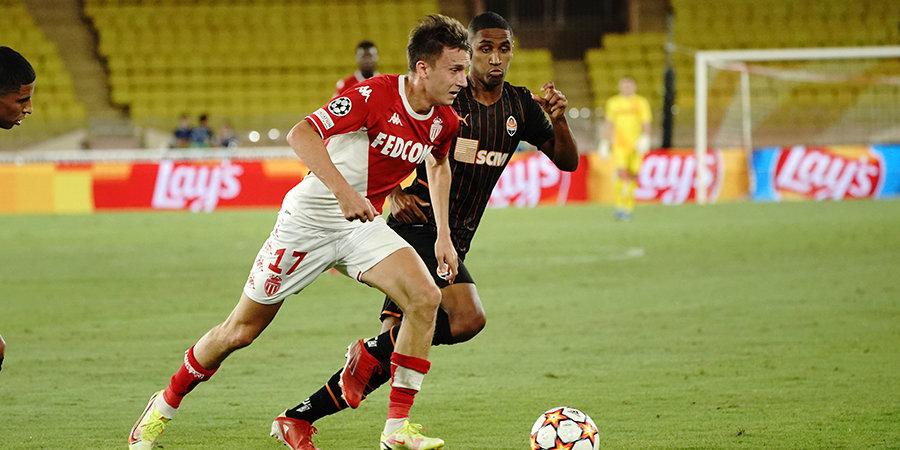 «Монако» с Головиным с стартовом составе проиграл «Шахтеру» в ЛЧ