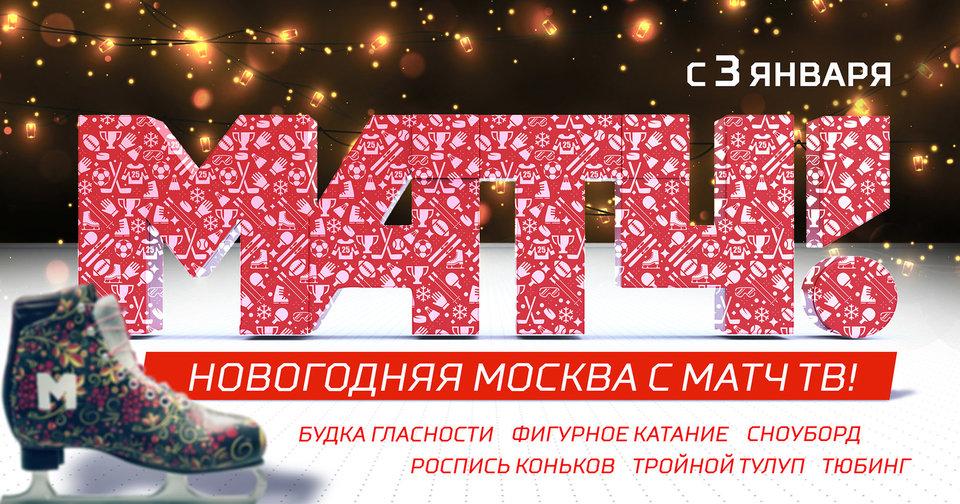 Новогодняя Москва вместе с «Матч ТВ»