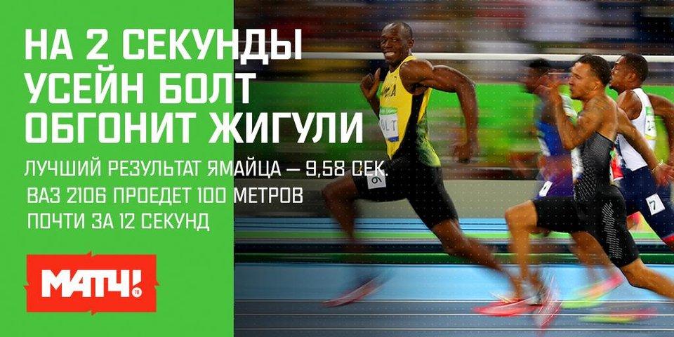 Болт и «Жигули», вес золота Фелпса и высоты Исинбаевой. Олимпийские игры в измерении обычного человека