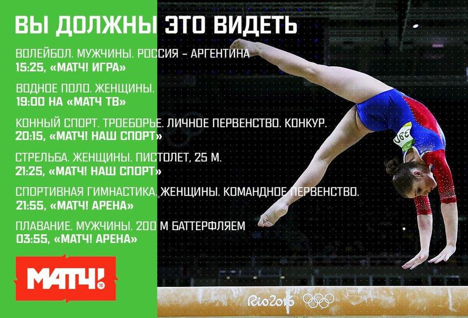 Сборная России продолжает бороться за медали. Ваш гид по Олимпийским играм на 9 августа