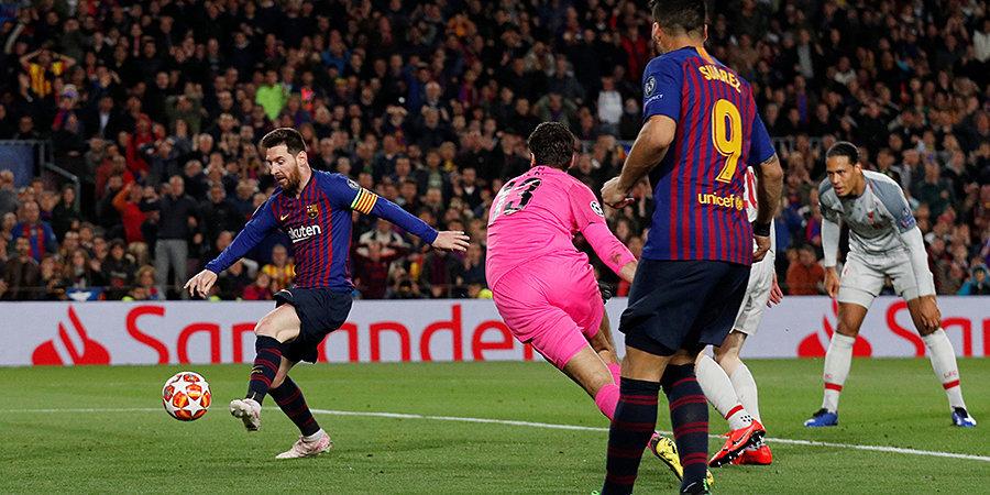 Дубль Месси помог «Барселоне» разгромить «Ливерпуль» в первом полуфинальном матче Лиги чемпионов