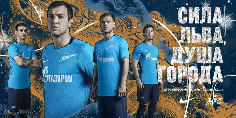 «Зенит» презентовал форму на новый сезон