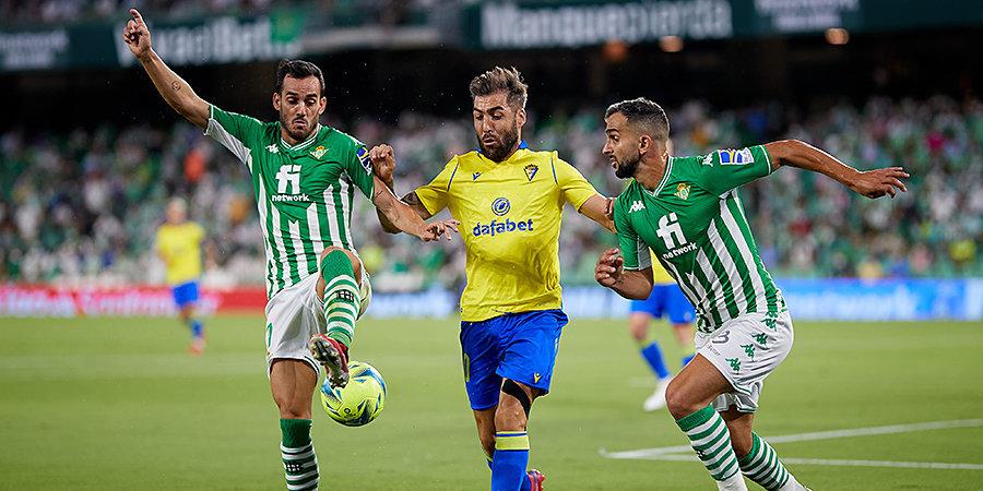 «Бетис» сыграл вничью с «Кадисом» в матче чемпионата Испании