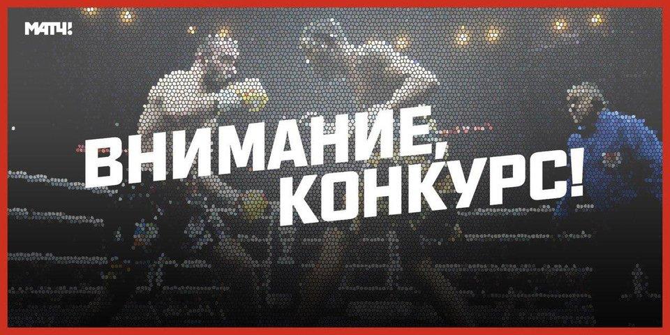 Стань Голосом бокса на «Матч  ТВ»!