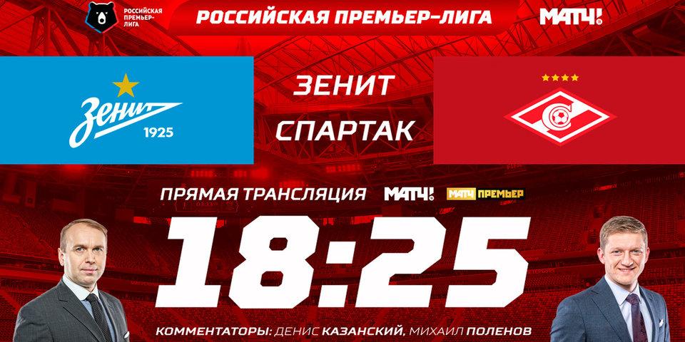 «Зенит» – «Спартак»: главное дерби российского футбола в прямом эфире «Матч ТВ» и «Матч Премьер»