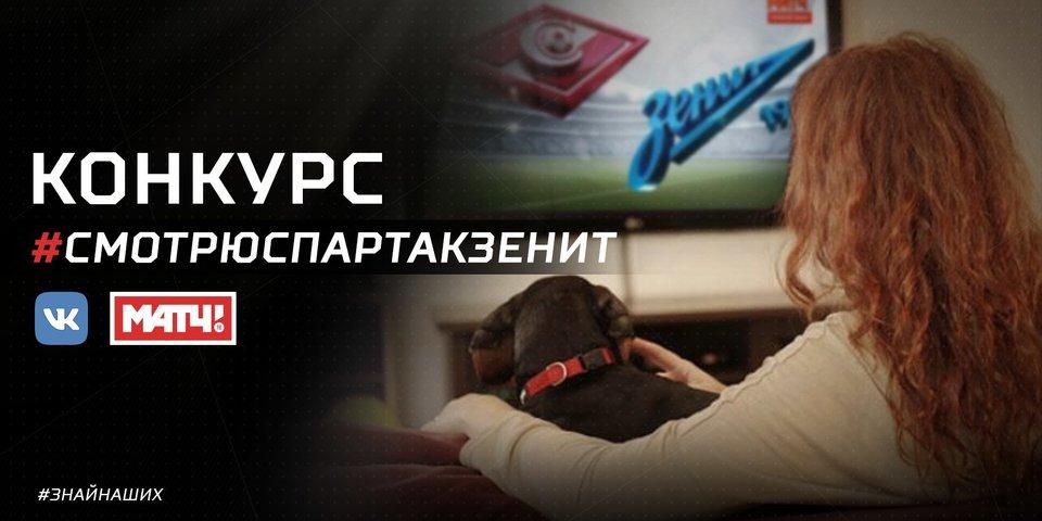 Смотри «Спартак» – «Зенит» и получай призы! Конкурс «Матч ТВ»!