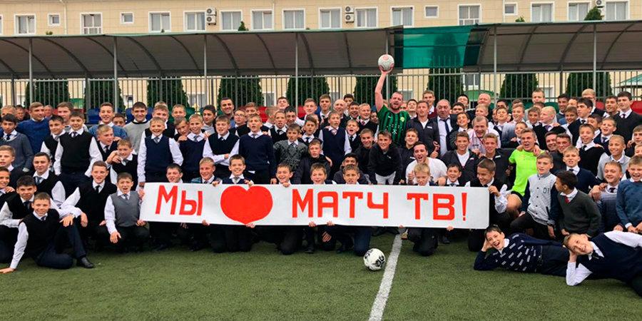 Исполняя мечты: «Матч ТВ» провел благотворительную акцию в Майкопе