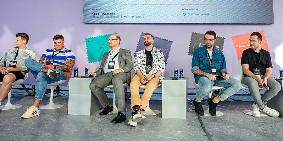 Эксперты обсудили футбольные трансферы, хейт и другие вопросы в жаркой дискуссии на Российской креативной неделе
