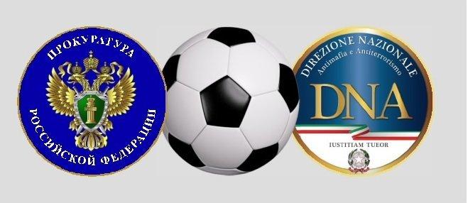 Прокуратуры России и Италии выявят сильнейшую в рамках футбольного матча
