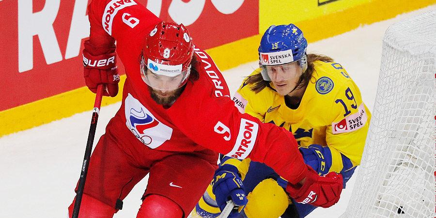Россия победила Швецию и вышла в плей-офф ЧМ