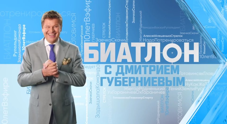 Дмитрий Губерниев – о премии «Спортивный парнас»: «Это общая награда нашего коллектива»