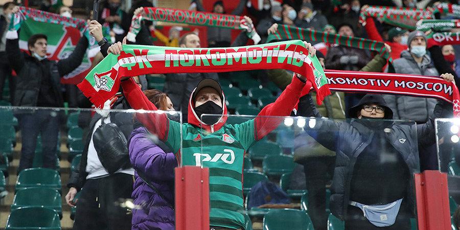 СМИ: «Локомотив» наказан за нарушение регламента УЕФА