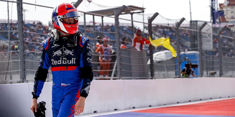 В «Формуле-1» объяснили запрет Квяту на использование в Сочи шлема в цветах российского флага