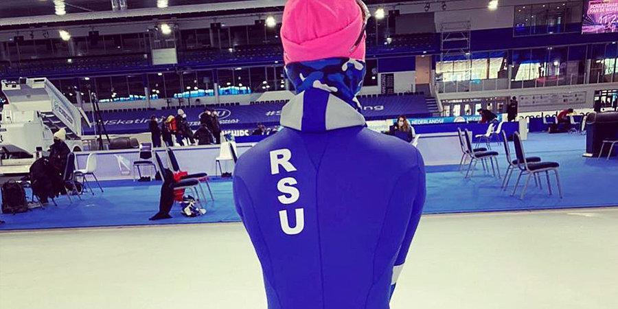Было RUS, стало RSU — наши конькобежцы начинают «нейтральный» ЧМ. Медальный прогноз «Матч ТВ»