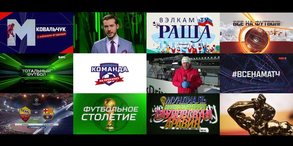 11 проектов «Матч ТВ» – в списке финалистов премии ТЭФИ