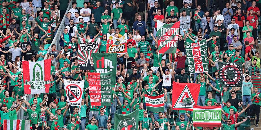 В Леверкузене «Локомотив» поддержат около 600 болельщиков