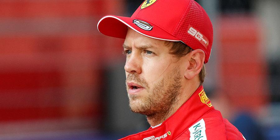 Себастьян Феттель: «Мы не хотели заканчивать гонку позади «Мерседесов» одной машиной»