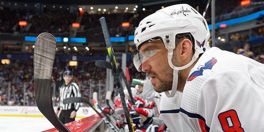 Овечкин включен в первую пятерку минувшего десятилетия в НХЛ