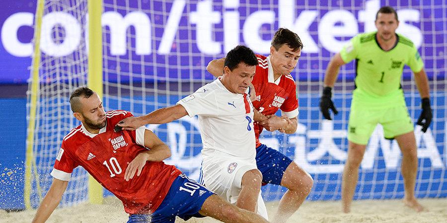 Сборная России по пенальти победила Парагвай на чемпионате мира