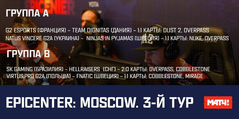 EPICENTER: Moscow. День третий