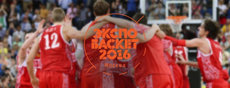 Открытая тренировка сборной России — на фестивале «Экспо-Баскет 2016»
