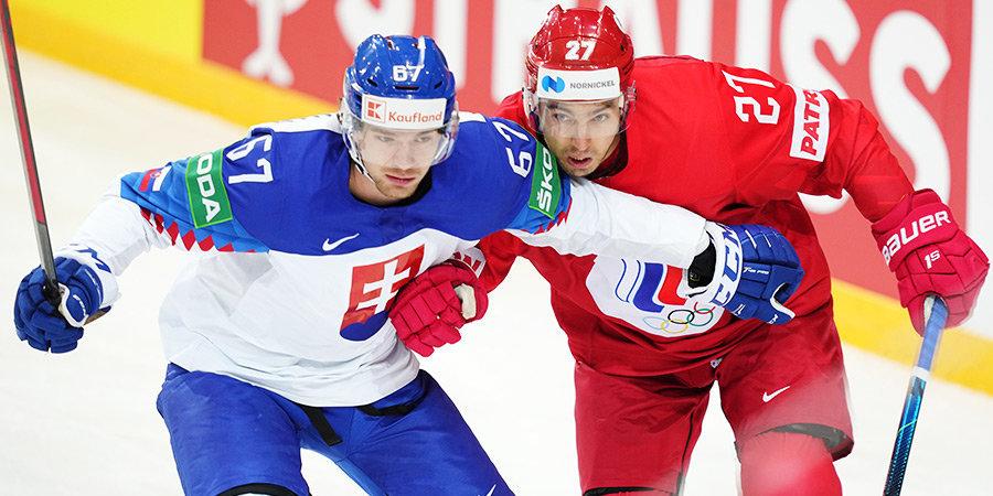 Сборная России потерпела первое поражение на чемпионате мира