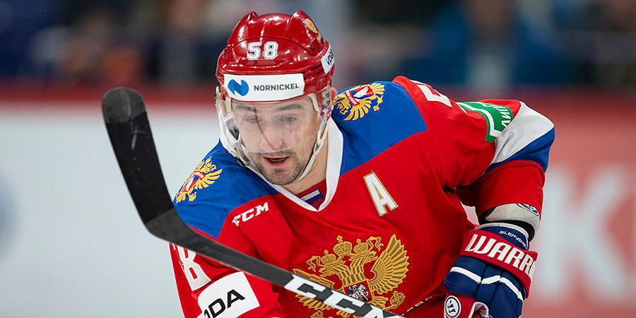 ФХР объявила капитана сборной России на чемпионате мира