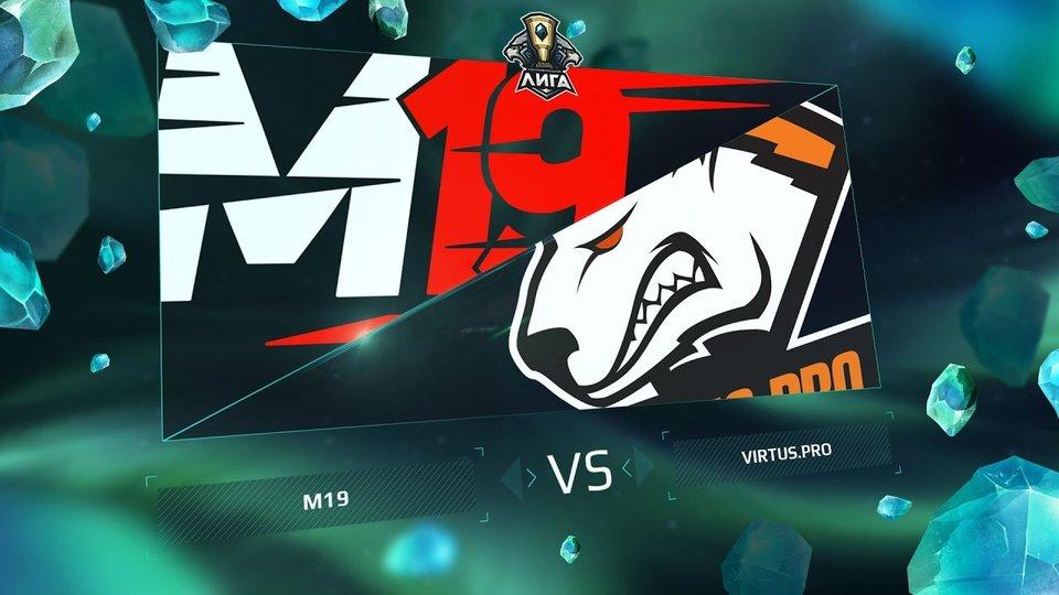 LoL: M19 взяли верх над Virtus.pro в полуфинале плей-офф LcL