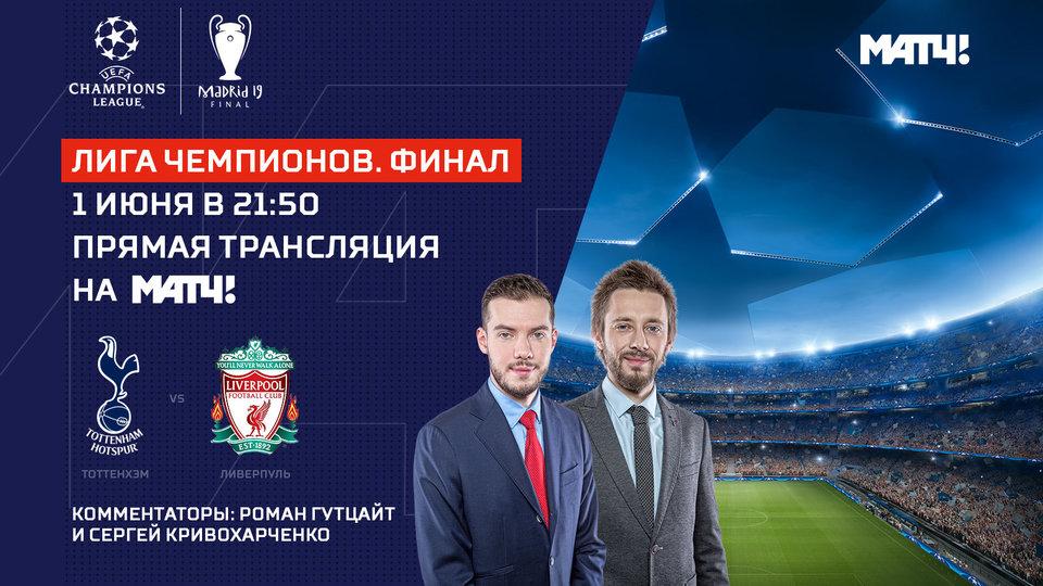 Финал Лиги чемпионов на «Матч ТВ» прокомментируют Гутцайт и Кривохарченко