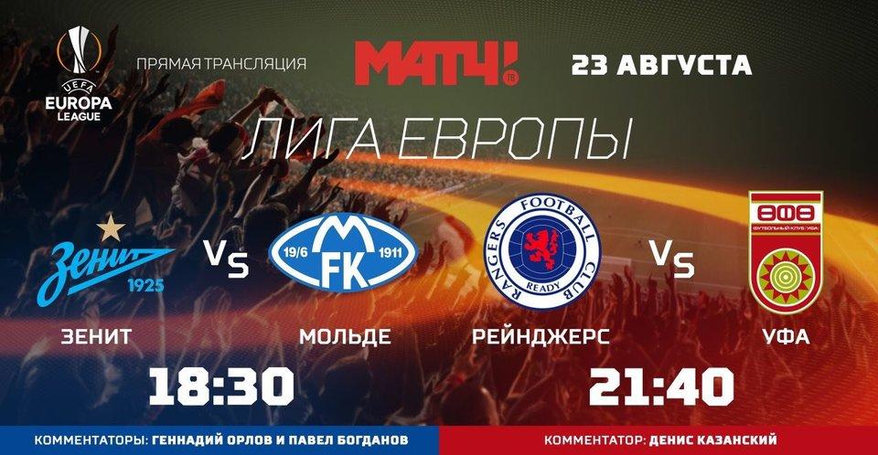«Матч ТВ» покажет игры «Зенита» и «Уфы» в Лиге Европы