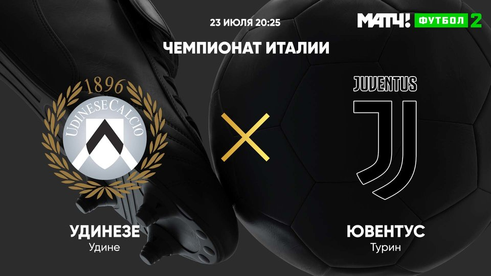 Боруссия ювентус смотреть онлайн прямой эфир