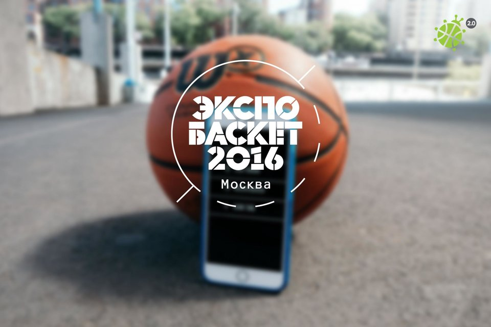Мобильный квест от «Школы 2.0» на «Экспо-Баскете»