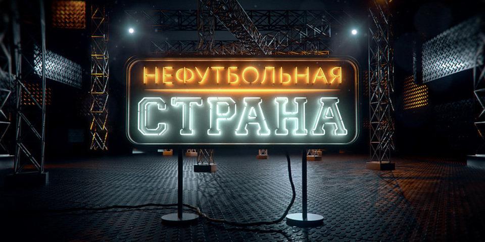 «Матч ТВ» запускает проект «Нефутбольная страна» с Евгением Савиным и Дмитрием Егоровым