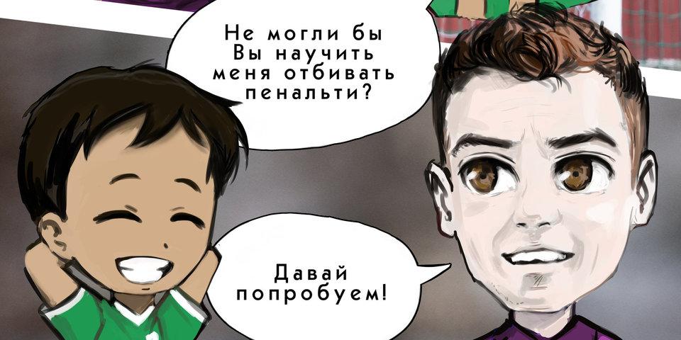 Они добрались до базы ЦСКА. Новая серия комикса о героях российского футбола