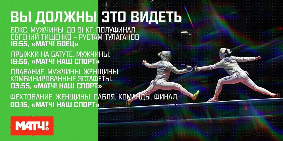 Бокс, фехтование и финальный заплыв Юлии Ефимовой. Ваш гид по Олимпийским играм на 13 августа