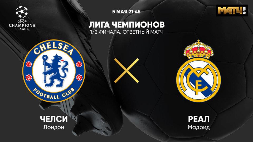 Liga Chempionov 1 2 Finala Chelsi Real Otvetnyj Match