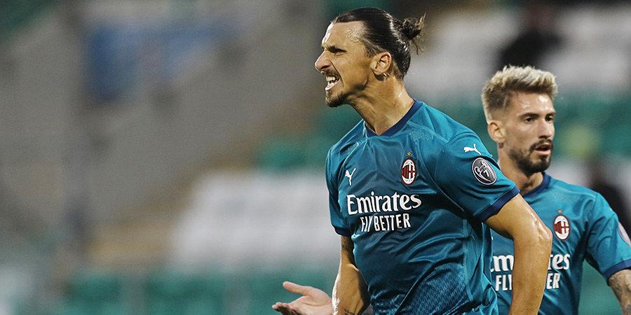 Гол Ибрагимовича вывел «Милан» в 3-й квалификационный раунд Лиги Европы