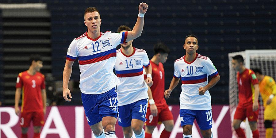Сборная России — в четвертьфинале чемпионата мира. В матче с вьетнамцами дубль оформил Чишкала