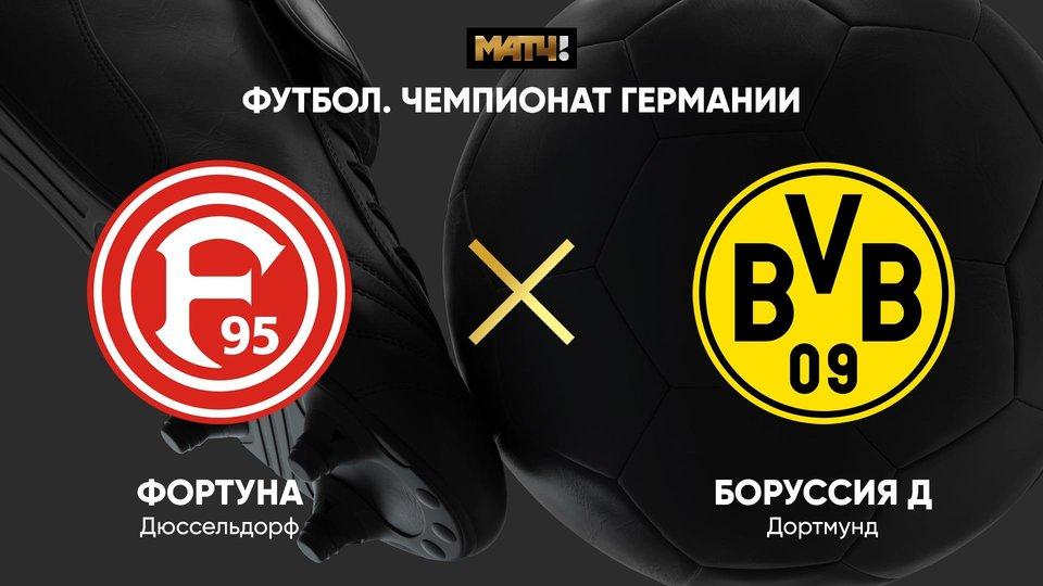 Боруссия дортмунд чемпионат германии