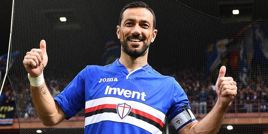36-летний Квальярелла продлил контракт с «Сампдорией» до 2021 года