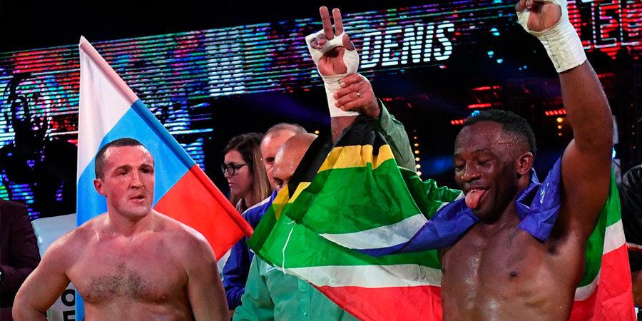 Табисо Мчуну: «Если Лебедев хотел легкой победы, ему стоило выбрать кого-нибудь попроще»