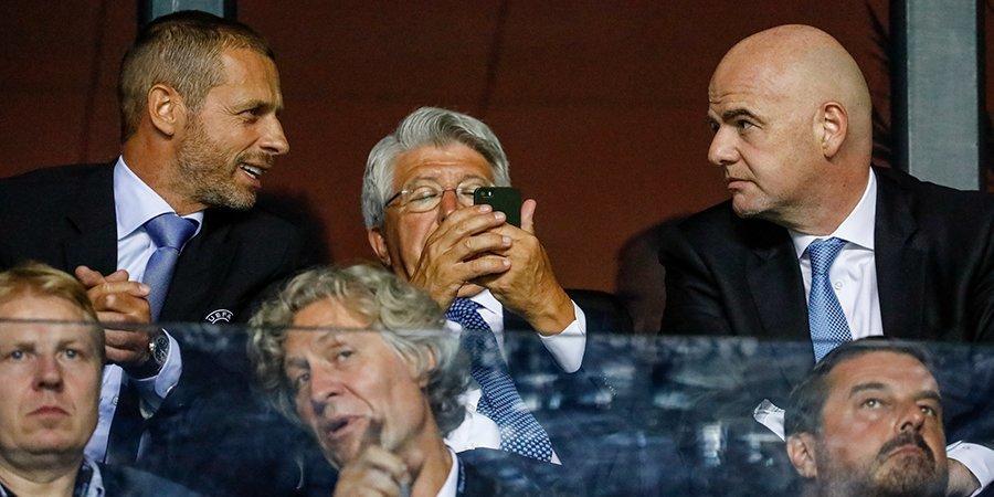 Александер Чеферин: «ФИФА выступила против Суперлиги»