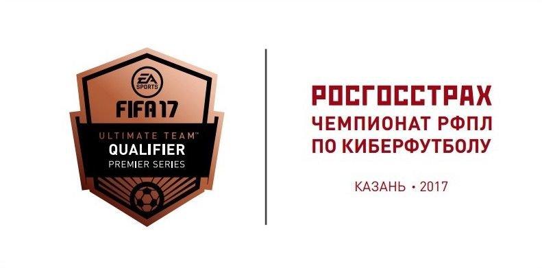Чемпион премьер-лиги по киберфутболу примет участие в чемпионате Европы