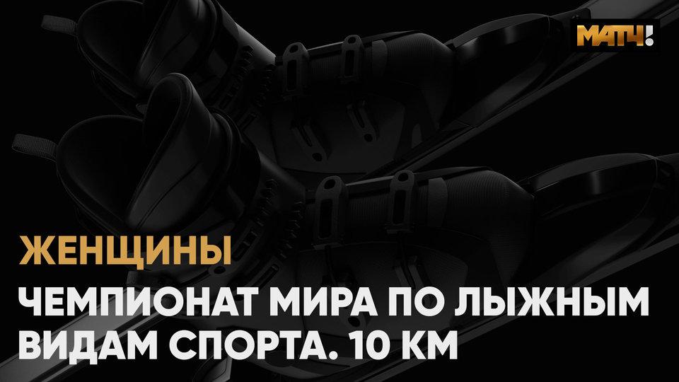 Чемпионат мира по лыжным видам спорта. Женщины. 10 км